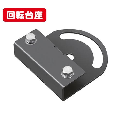岩崎電気 FA26/DG 投光器接続具 回転台座アダプタ