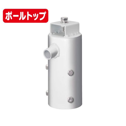 岩崎電気,FA24/W,投光器接続具,1灯用ポールトップ用取付金具