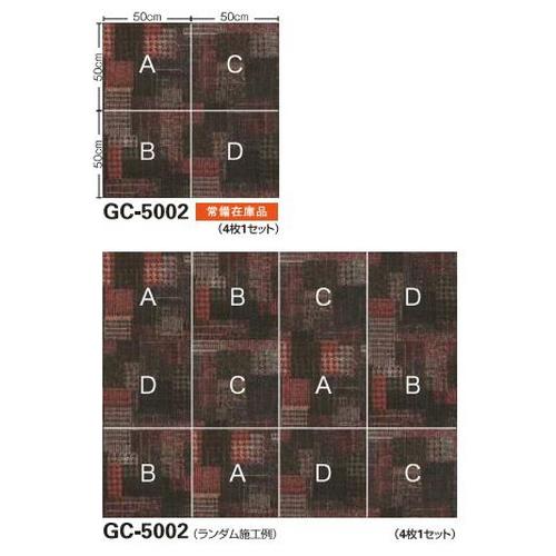 サンゲツ,カーペットタイルGC,グラフィカカーペットタイル,グラフィカ,カット&ループ,DT×GRAFICA,GC-5002