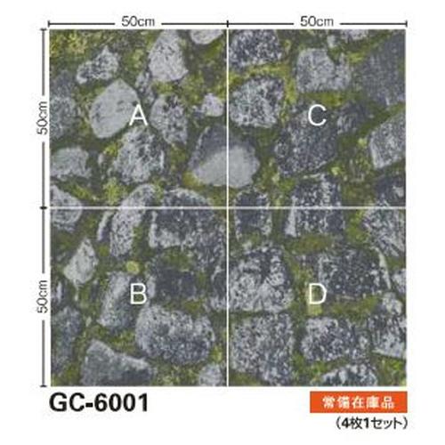 サンゲツ,カーペットタイルGC,グラフィカカーペットタイル,グラフィカ,カットパイル,DT×GRAFICA,GC-6001