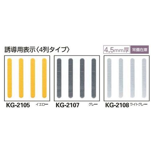 サンゲツ,巾木,ハートビルマーカー,誘導用表示(4列タイプ),KG-2105~KG-2108