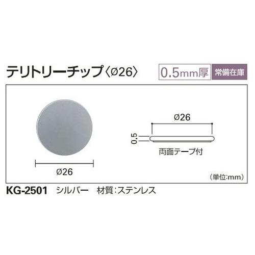 サンゲツ,巾木,テリトリーチップ,φ26,KG-2501