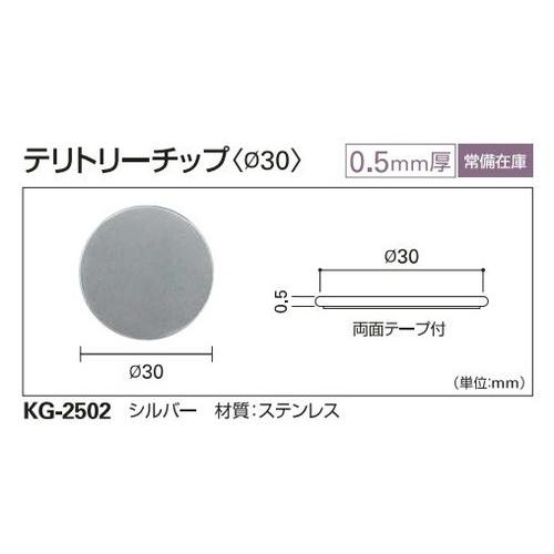 サンゲツ,巾木,テリトリーチップ,φ30,KG-2502