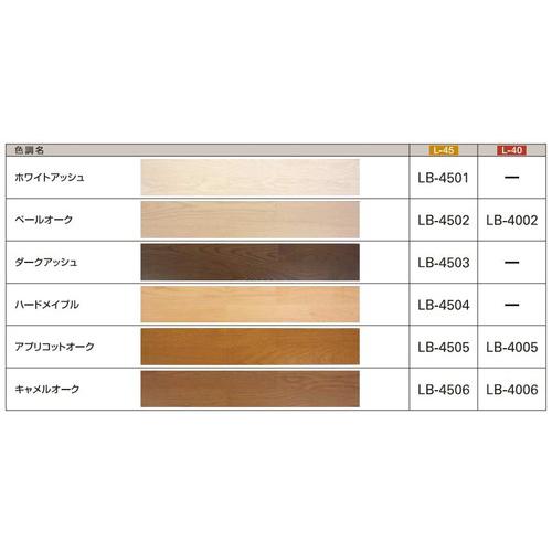 サンゲツ,巾木,ウッドフロア,L-40シリーズ,LB-4002~LB-4006