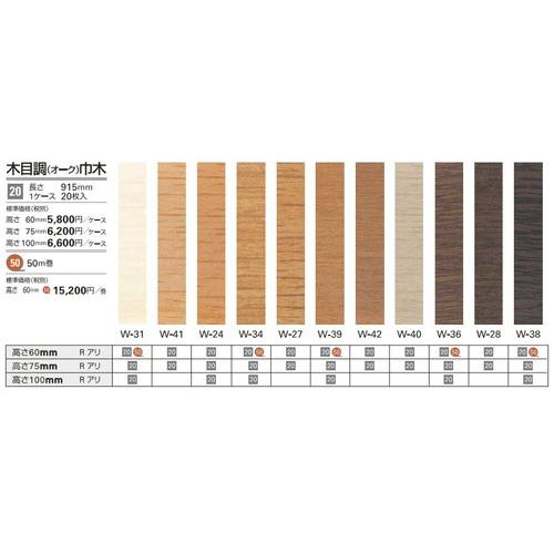 サンゲツ,巾木,木目調巾木(20枚入),H100,Rアリ,W-31-1R~W-38-1R