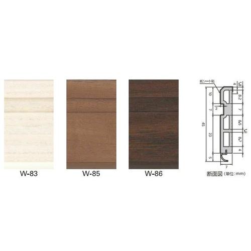 サンゲツ,巾木,デコ巾木,H45,W-83~W-86