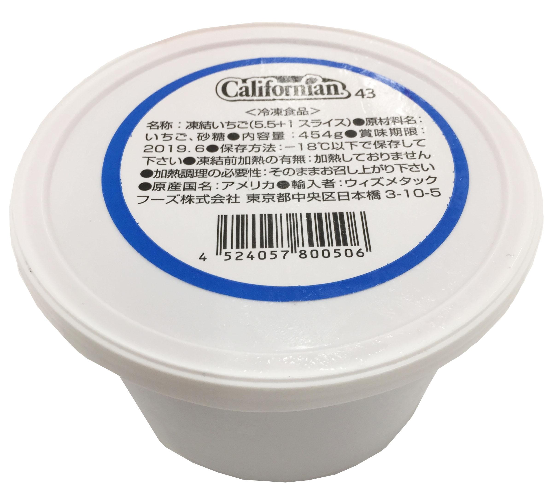 冷凍いちごスライス加糖454g