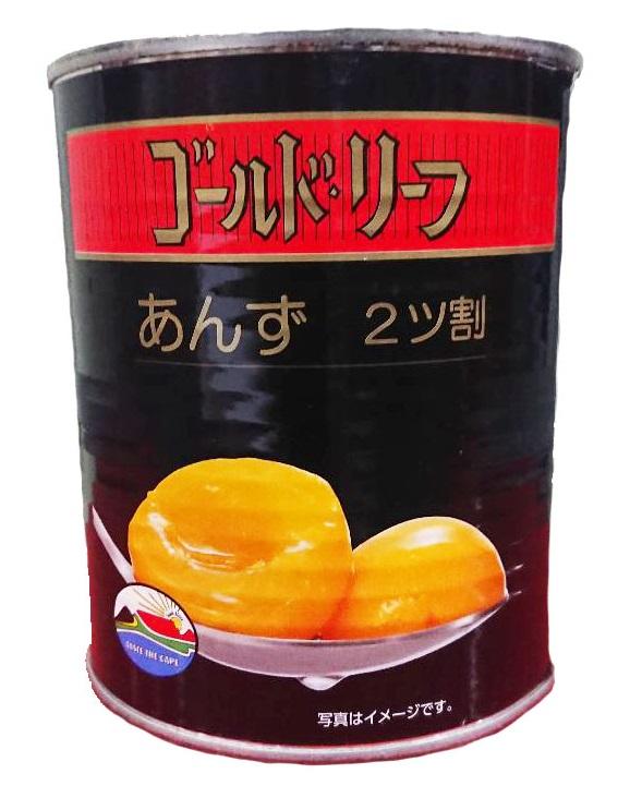 GR杏ハーフ