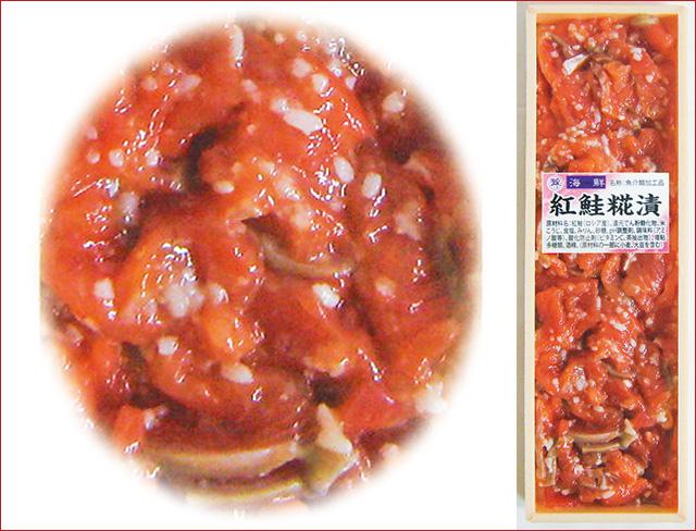 2020-147 紅鮭糀漬(200g)