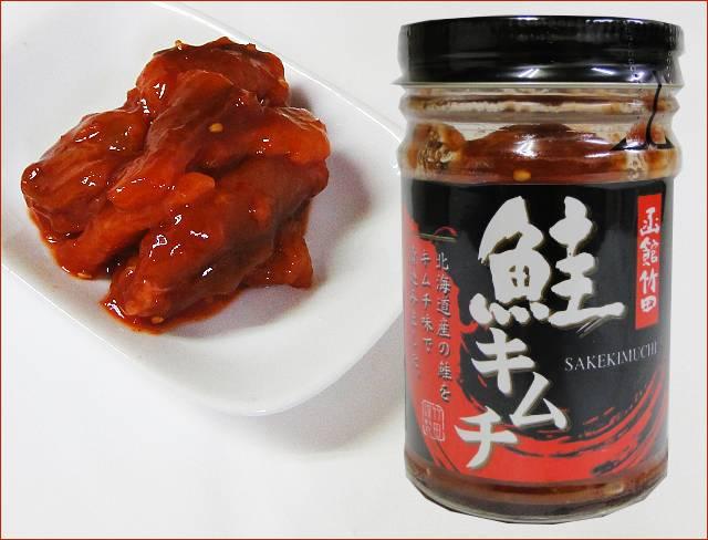 2020-137 鮭キムチ(120g/1瓶)
