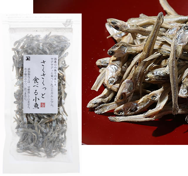 【九州産原料のみ使用】さくさくっと食べる小魚40g【手軽に丸ごとカルシウム】