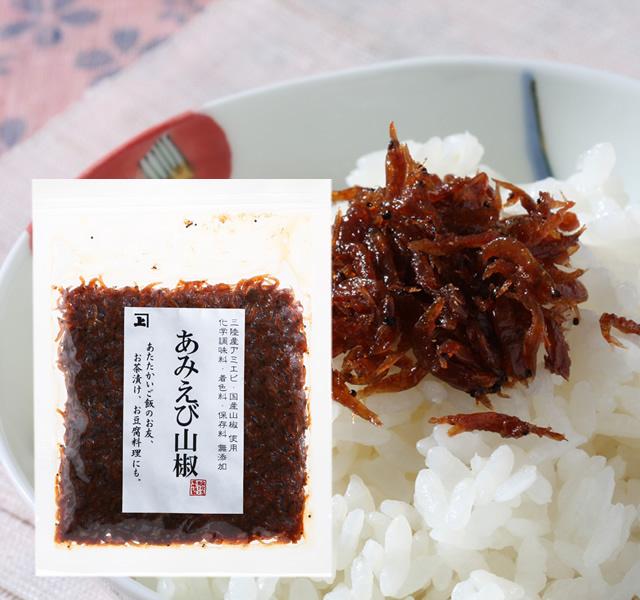 あみえび山椒