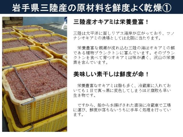 岩手県産の原材料を鮮度よく乾燥①