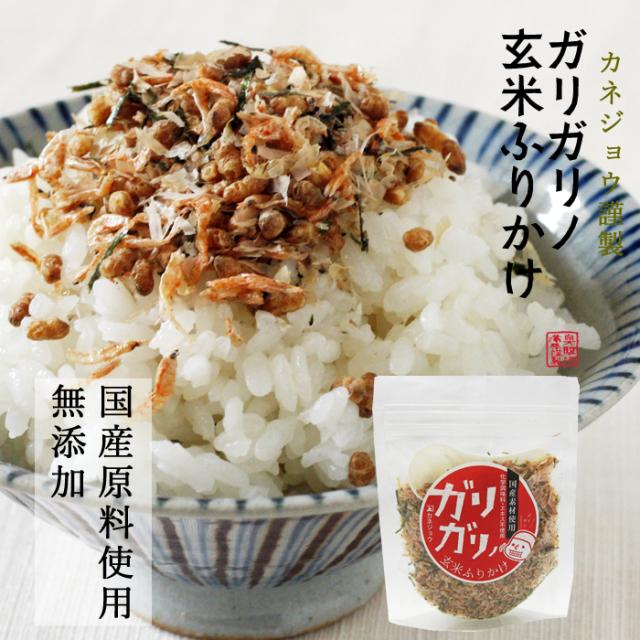 ガリガリノ玄米ふりかけ
