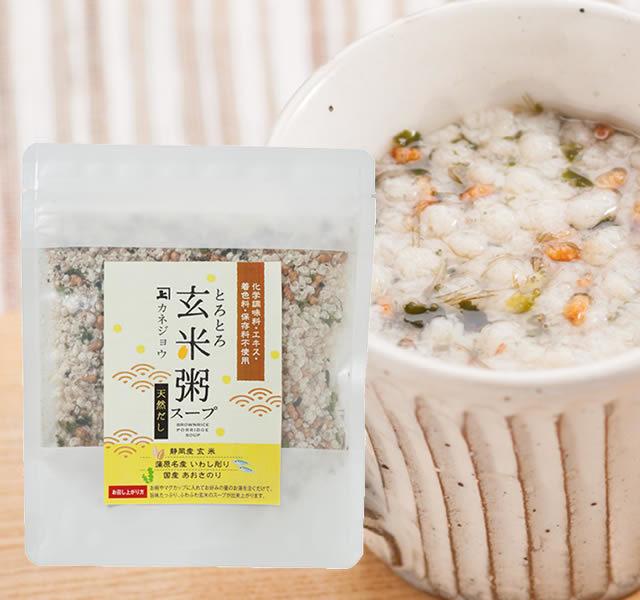 天然だし 玄米粥スープ60g <国産原料使用 化学調味料・エキス無添加>