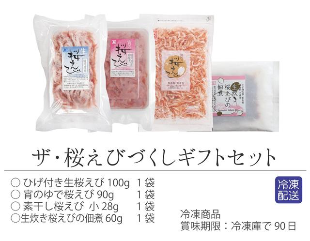 ザ・桜えびづくしギフト【のし包装代込】