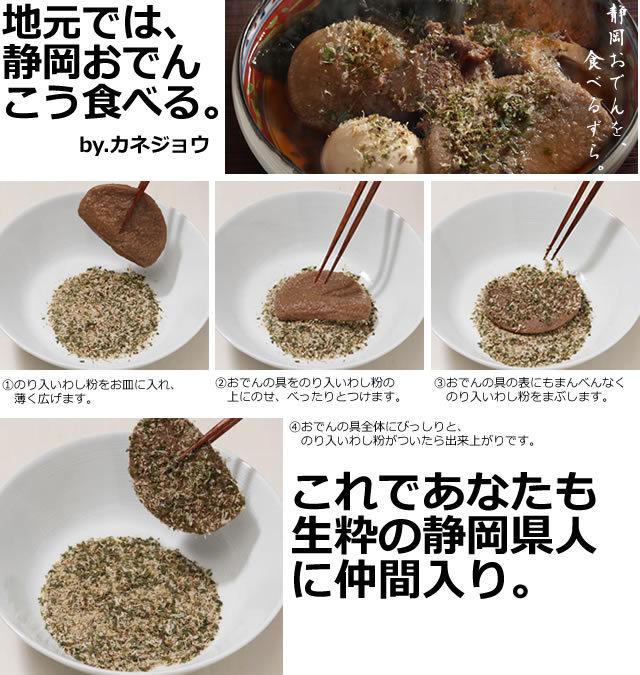 静岡では、静岡おでん、こう食べる。
