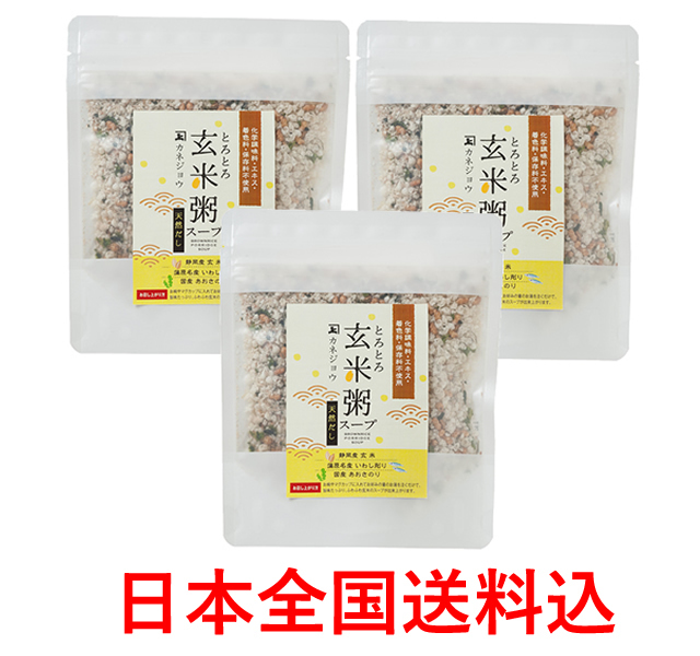 天然だし玄米粥スープ60g×3袋