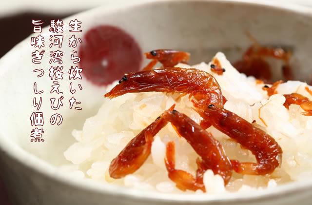生から炊いた駿河湾桜えびの旨味ぎっしり佃煮