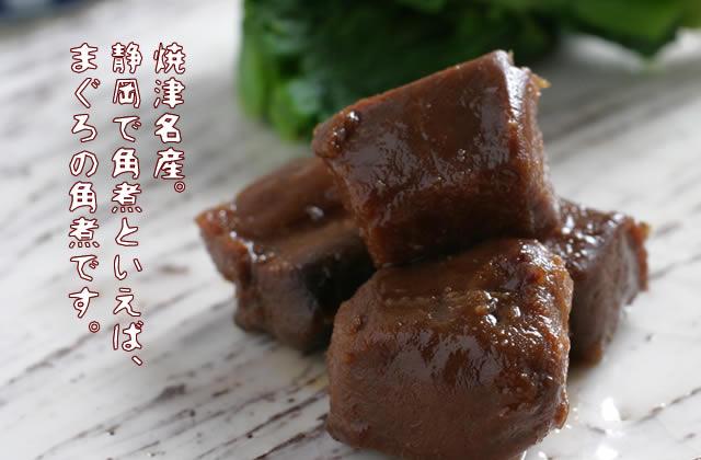 静岡で角にといえばまぐろの角煮です。