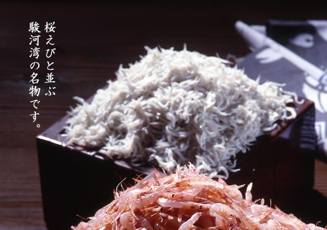 桜えびと並ぶ駿河湾の名物です。