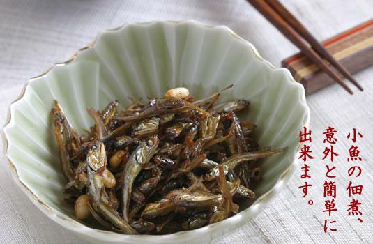小魚の佃煮、意外と簡単にできます。