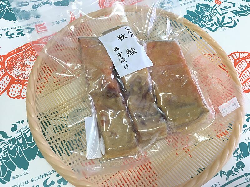 秋鮭の西京漬け