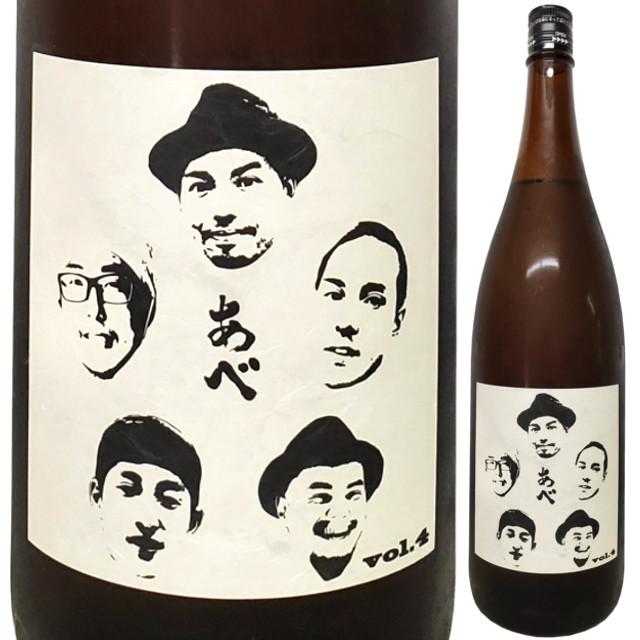 あべ 僕たちの酒 Vol.4 無添加酵母×きもと造り 純米酒 1800ml