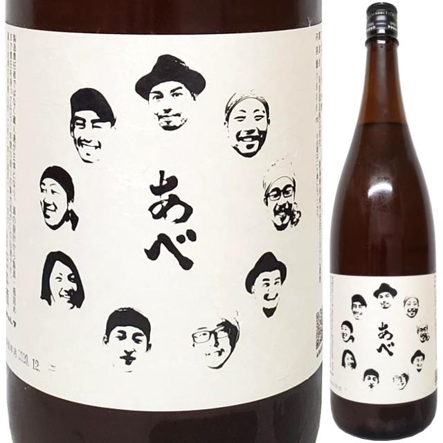あべ 僕たちの酒 Vol.7 冷凍きもと仕込み おりがらみ無濾過生原酒 1800ml