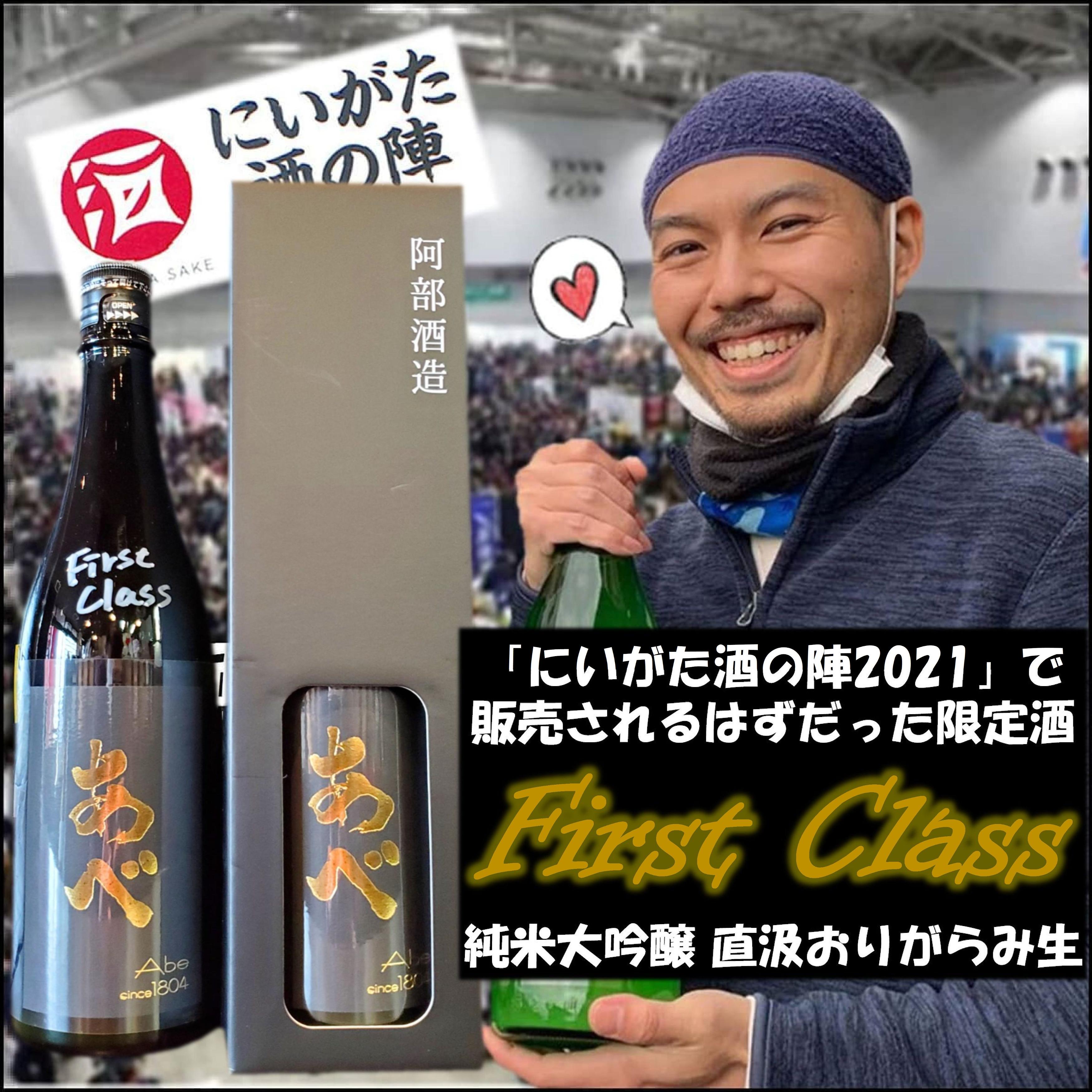 【限定】 あべ 純米大吟醸 無加圧直汲みおりがらみ生原酒 First Class 720ml