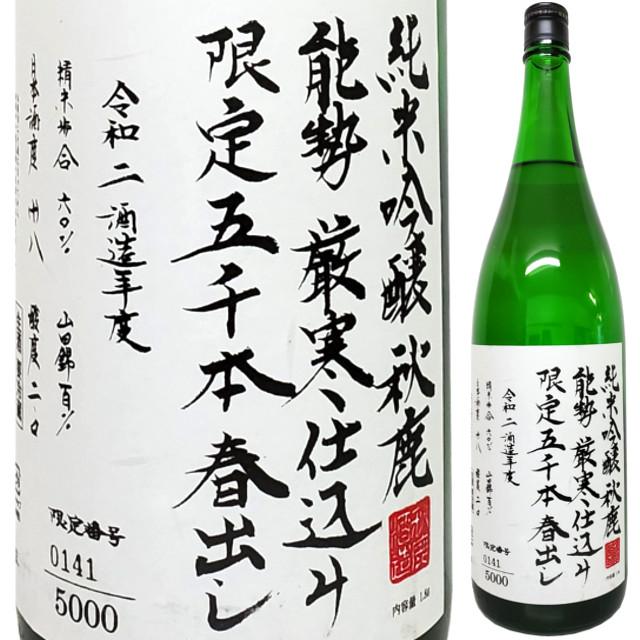 秋鹿 純米吟醸生酒 限定五千本 春出し 1800ml