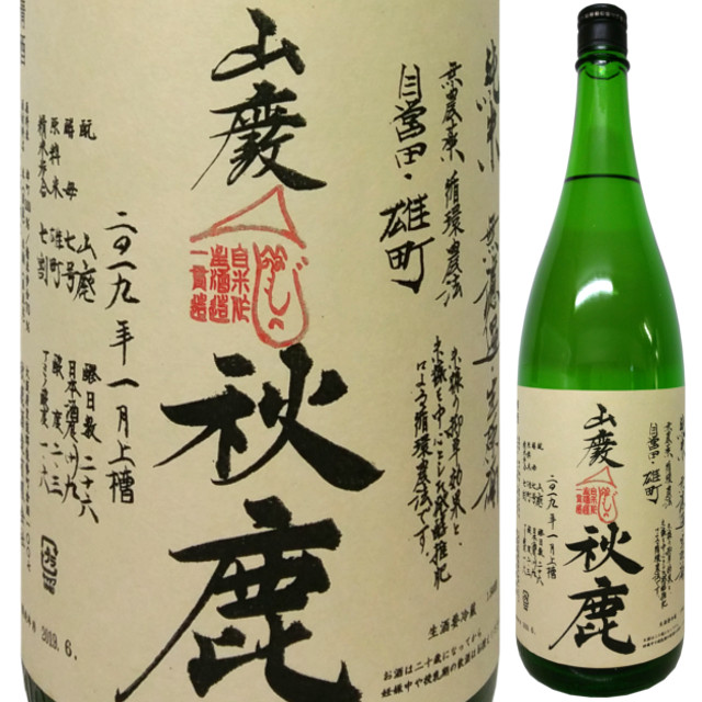 秋鹿 山廃純米無濾過生原酒 自営田産雄町 H30BY 1800ml
