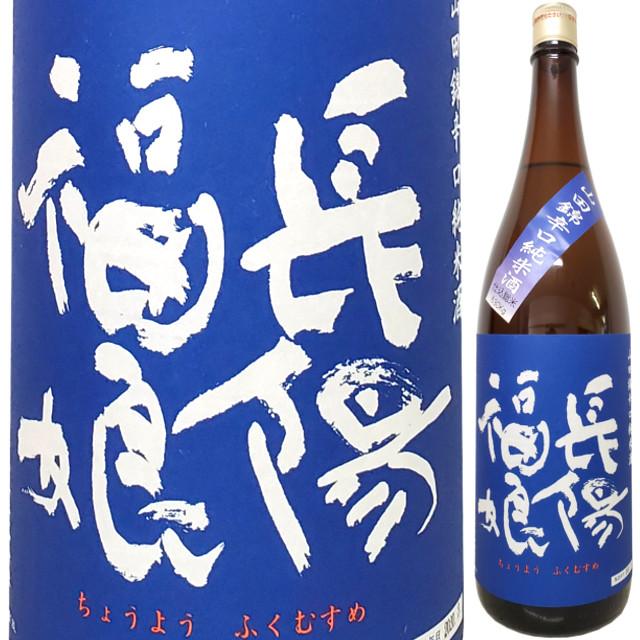 長陽福娘 辛口純米酒 山田錦 (青) 1800ml