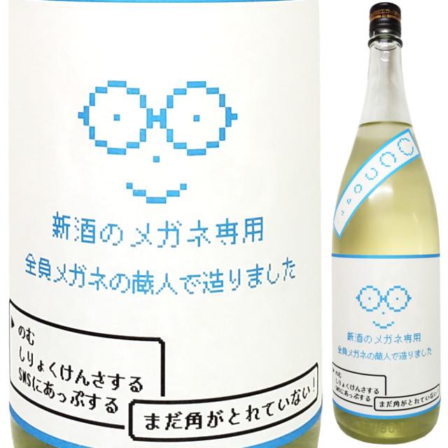 萩の鶴 新酒のメガネ専用 1800ml