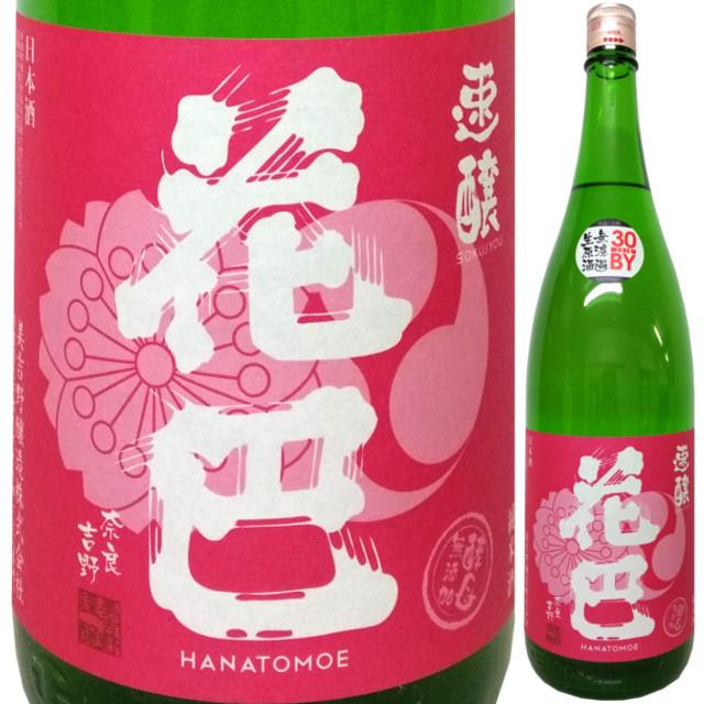 花巴 速醸純米 無濾過生原酒 (酵母無添加) 1800ml