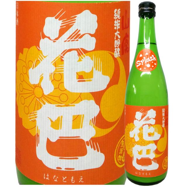 【クール便必須】HANATOMOE スプラッシュ 活性にごり無濾過生原酒 2019 720ml