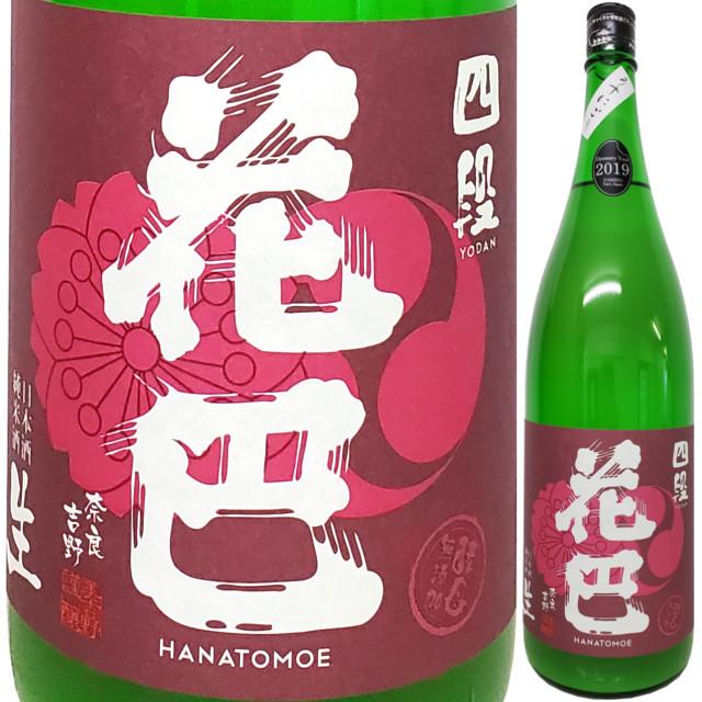 花巴 山廃純米蒸米四段仕込み うすにごり無濾過生原酒 R1BY 1800ml