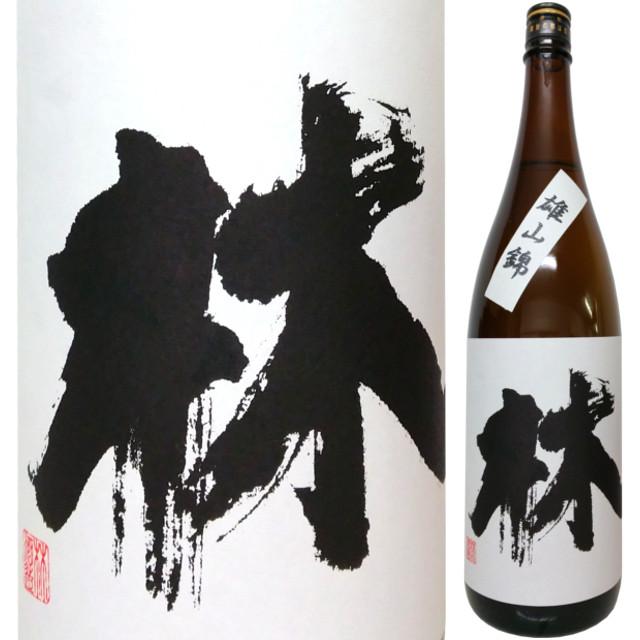 林 純米吟醸火入れ 雄山錦 1800ml