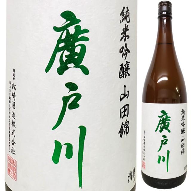 廣戸川 純米吟醸 山田錦50% 1800ml
