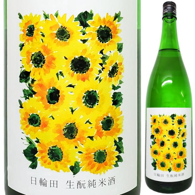 日輪田 きもと純米酒 ひまわりラベル 1800ml