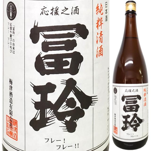 冨玲 純粋清酒 (上撰) 1800ml