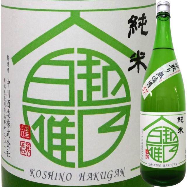 越乃白雁 純米 中取り無濾過生原酒 1800ml