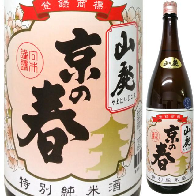 京の春 特別純米酒 山廃仕込み 28BY  1800ml