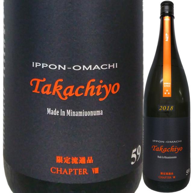 Takachiyo junmaiginjo 59 IPPON-OMACHI (一本〆×雄町) 1800ml