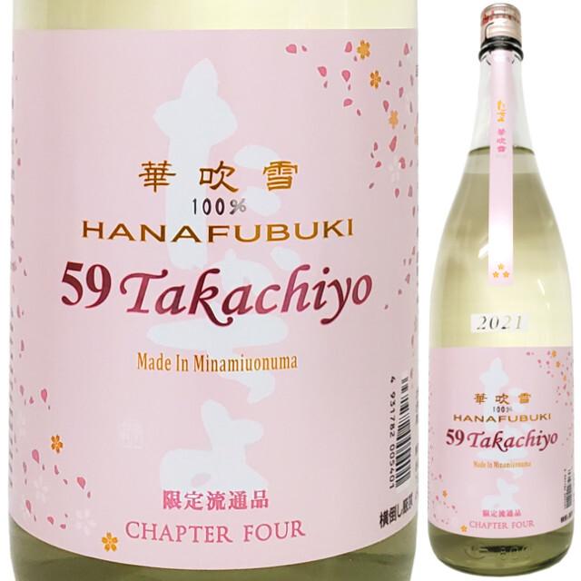 Takachiyo 純米吟醸59 華吹雪 1800ml