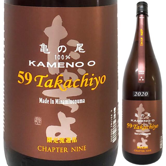Takachiyo 純米吟醸59 亀の尾 500ml