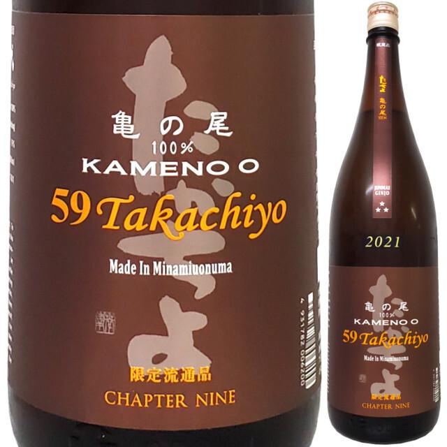 Takachiyo 純米吟醸59 亀の尾 1800ml