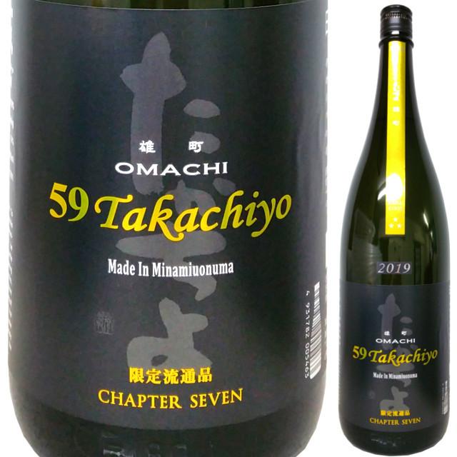 Takachiyo junmaiginjo 59 雄町 1800ml