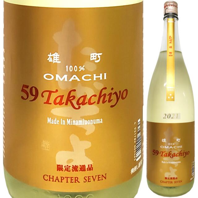 Takachiyo 純米吟醸59 雄町 1800ml