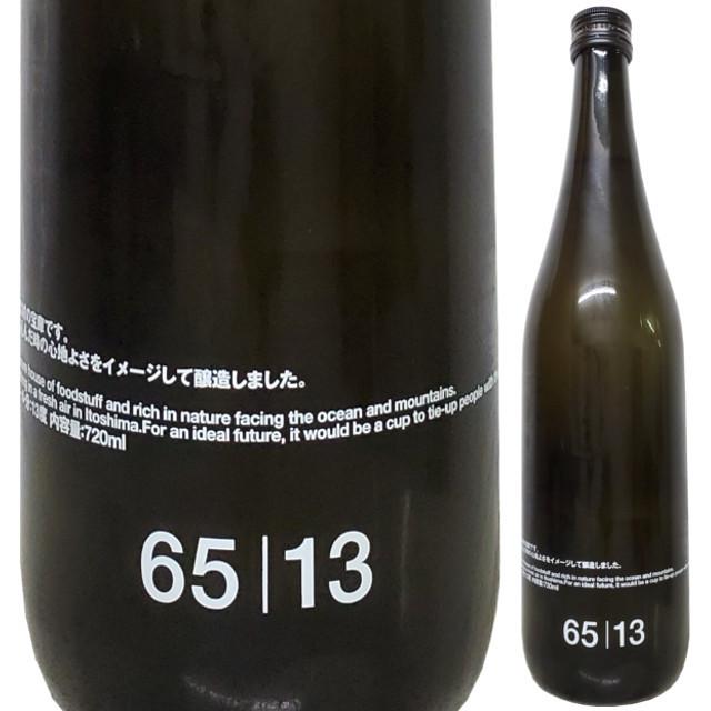 田中六五 65/13 720ml